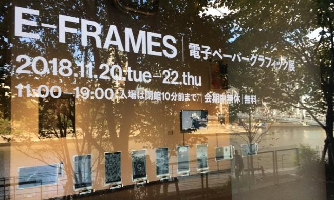 E-FRAMES|電子ペーパーグラフィック展