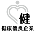 健康優良企業 銀の認定証