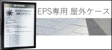 EPS専用 屋外ケース