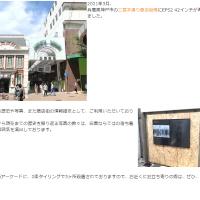 EPS導入事例「商店街インフォメーションボード」