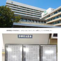 EPS導入事例「病院内情報掲示板」
